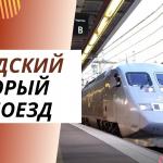 Как выглядит скорый поезд в Швеции