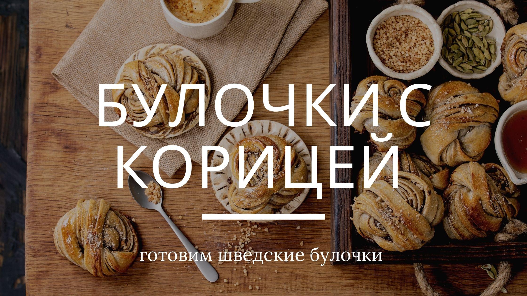 Готовим шведские булочки с корицей